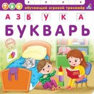 Книга «Азбука-Букварь».