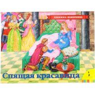 Книга «Спящая Красавица» панорамка.