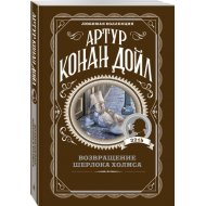 Книга «Записки о Шерлоке Холмсе».