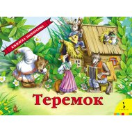 Книга-панорамка «Теремок».