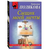 Книга «Сыщик моей мечты».