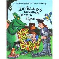 Книга «Любимая книжка Чарли Кука».
