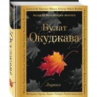 Книга «Лирика» Булат Окуджава.