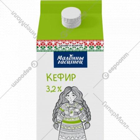 Кефир «Молочный гостинец» 3.2%, 500 г.