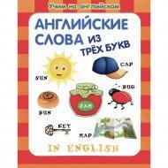 Книга «Английские слова из трех букв».