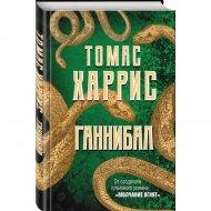 Книга «Ганнибал» Томас Харрис.