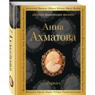 Книга «Лирика» Анна Ахматова.