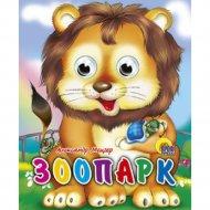 Книга «Зоопарк» глазки-мини.