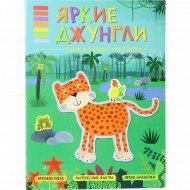 Книга «Яркие Джунгли» c многоразовыми наклейками.