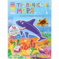 Книга «Тропические моря» в подарок 30 наклеек.