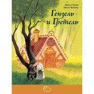 Книга «Гензель и Гретель».