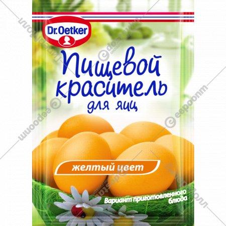 Пищевой краситель жидкий «Dr.Oetker» желтый, 5 мл.
