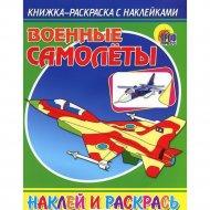 Раскраска «Военные самолеты».