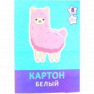Набор картона «Милая лама» белый, 8 листов.