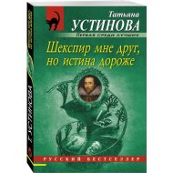 Книга «Шекспир мне друг, но истина дороже».
