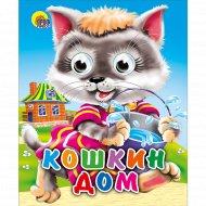 Книга «Кошкин дом» глазки-мини.