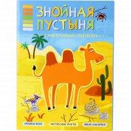Книга «Знойная пустыня» с многоразовыми наклейками.