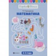 Книга «Математика: 2-3 года».