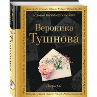Книга «Лирика» Вероника Тушнова.