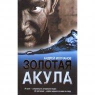 Книга «Золотая акула» А. А. Молчанов.