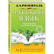 Книга «Русский язык. Упражнения и комментарии».