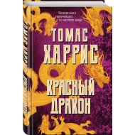 Книга «Красный дракон».