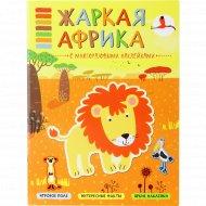 Книга «Жаркая африка» с многоразовыми наклейками, Т.Минишева.