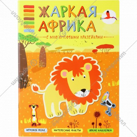 Книга «Жаркая африка» с многоразовыми наклейками, Т. Минишева.