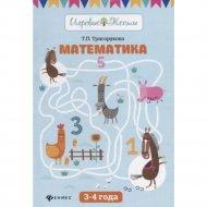 Книга «Математика: 3-4 года».