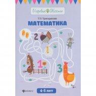 Книга «Математика: 4-5 лет».