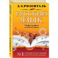 Книга «Русский язык. Орфография и пунктуация».