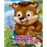 Книга «Мишка косолапый» глазки-мини.