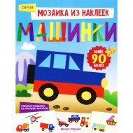 Книга с наклейками «Машинки».