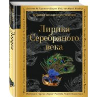 Книга «Лирика Серебряного века».