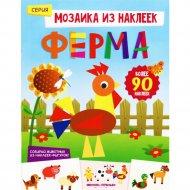 Книга с наклейками «Ферма».