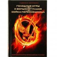 Книга «Сойка-пересмешница» Коллинз С.