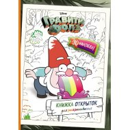 Книга «Гравити Фолз. Книжка открыток для раскрашивания» с наклейками.