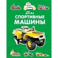 Книга «Мои спортивные машины».