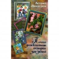 Книга «Почти детективные истории для детей» А. Линдгрен.