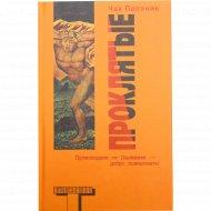 Книга «Проклятые» Чак Паланик.