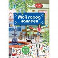 Книга «Мой город наклеек».
