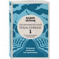 Книга «Апокрифический Трансерфинг -1. Освобождаем сознание».