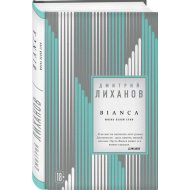 Книга «Bianca» Д. Лиханов.