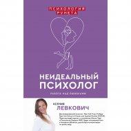 Книга «Неидеальный психолог. Работа над ошибками».