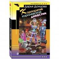 Книга «Корпоратив королевской династии».