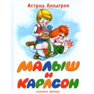 Книга «Малыш и Карлсон который живет на крыше» Астрид Линдгрен.