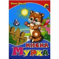 Книга «Киска мурка».