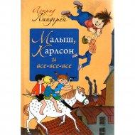Книга «Малыш, Карлсон и все-все-все» А. Линдгрен