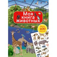 Книга «Моя книга животных».