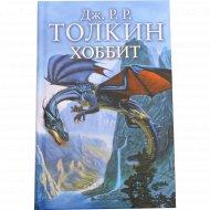 Книга «Хоббит» Д.Р.Р. Толкин.